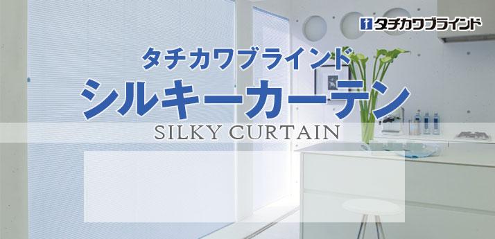 シルキーカーテン標準タイプ