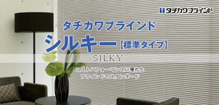 シルキー標準タイプ
