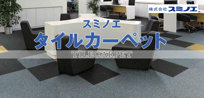 タイルカーペット
