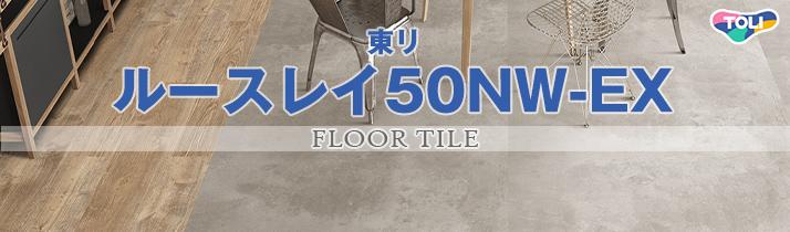 LLフリー50NW-EX