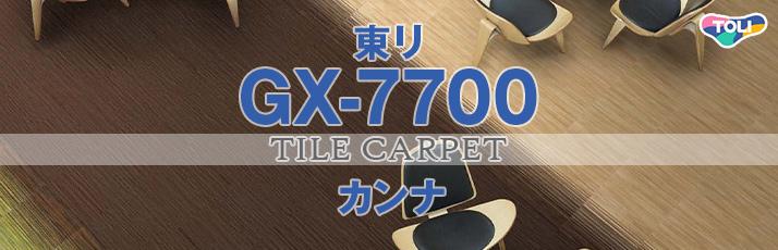 GX-7700