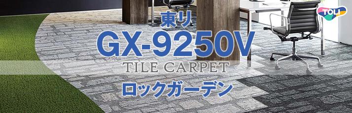 GX-9250V