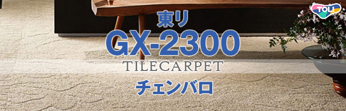 GX-2300