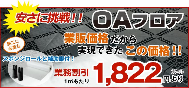 OAフロア大特価セール