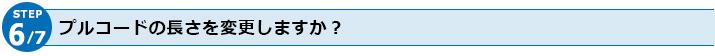 プルコードの長さを変更しますか?