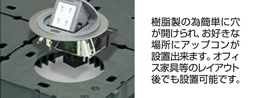 樹脂系置敷OAフロアH50タイプ