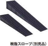 樹脂スロープ