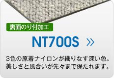 NT700S