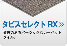 タピスセレクトRX