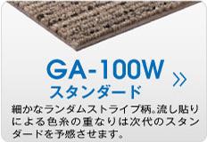 GA-100Wスタンダード