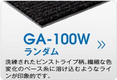 GA-100Wランダム