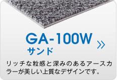 GA-100Wサンド