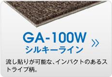 GA-100Wシルキーライン