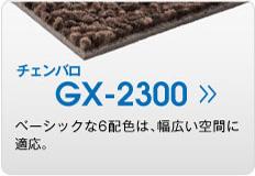 GX-2300 チェンバロ