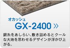 GX-2400 オカッシュ