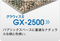 GX-2500 グラウィスⅡ
