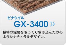GX-3400 ピナツイル