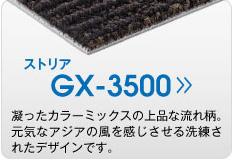 GX-3500 ストリア