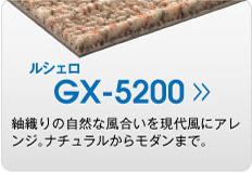 GX-5200 ルシェロ