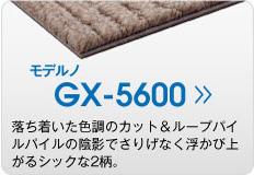 GX-5600 モデルノ