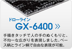 GX-6400 ドローライン