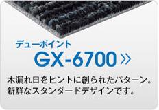 GX-6700 デューポイント