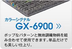 GX-6900 カラーシグナル