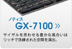 GX-7100 ノティス