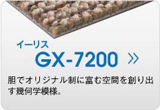 GX-7200 イーリス
