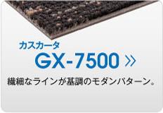 GX-7500 カスカータ
