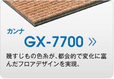 GX-7700 カンナ