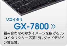 GX-7800ソコイタリ