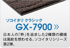 GX-7900ソコイタリクラシック