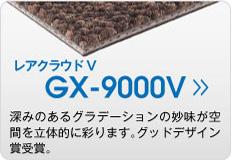 GX-9000V レアクラウドV