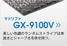 GX-9100V マドリファ
