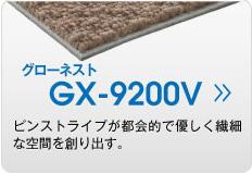 GX-9200V グローネスト