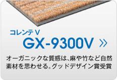 GX-9300V コレンテV