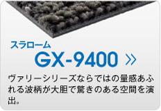 GX-9400 スラローム