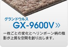 GX-9600V グラドウルス