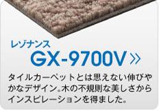 GX-9700V レゾナンス
