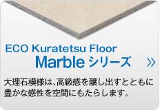 ナガタフロアタイルMarbleシリーズ