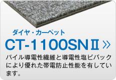 CT-1100SNⅡ