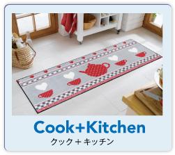 クック&キッチン