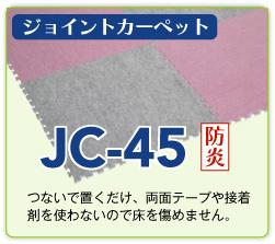 ジョイントカーペットJC-45