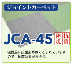 ジョイントカーペットJCA-45
