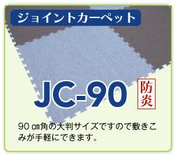 ジョイントカーペットJC-90