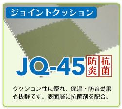 ジョイントクッションJQ-45