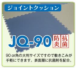 ジョイントクッションJQ-90