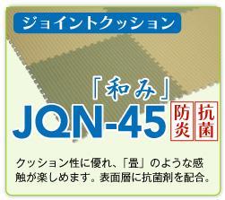 ジョイントクッションJQN-45「和み」