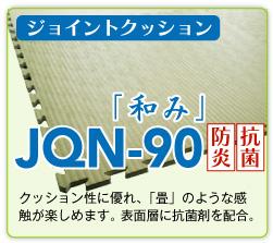 ジョイントクッションJQN-90和み